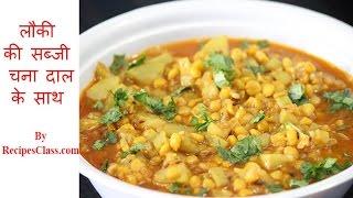 लौकी   की सब्जी   चना दाल के साथ  | Lauki Ki Sabzi With Chana Dal | Lauki Chana Dal Curry