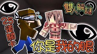 【巧克力】『雙人解謎系列:25道關卡 上』 - 你是我的眼 || Minecraft