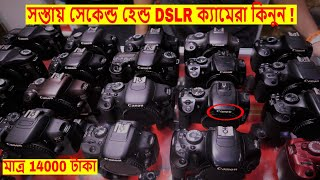 Biggest Second Hand DSLR Shop In Dhaka Bangladesh 📷 Buy Used Canon Camera Cheap Price 2018🔥!!