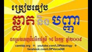 Khem Veasna Speech   Smart vs Panha   LDP Party in Cambodia