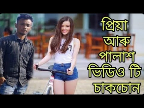 Xxx Mp4 New Assamese Video Song 2018 অসমীয়া ভিডিও গীত Palash Jyoti Deka 3gp Sex