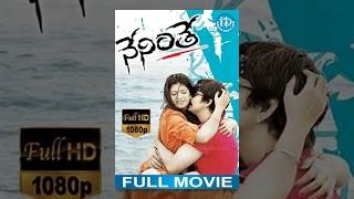 Neninthe Full Movie | Ravi Teja, Siya, Mumaith Khan | Puri Jagannadh | Chakri | DVV Danayya