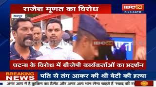 Raipur CG: अश्लील CD कांड, राजेश मूणत के नेम प्लेट पर आम आदमी पार्टी के कार्यकर्ताओं ने पोती कालिख