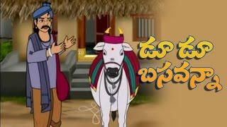 Do Do Do Do Basavanna Cartoon Rhyme | 3D Animated Telugu Rhymes For Children | Nursery Rhymes