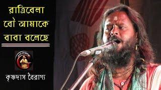 রাত্রিবেলা বৌ আমাকে বাবা বলেছে || Krishna Das Bairagya || Baul Song