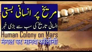 Human Colony on Mars - URDU HINDI - SpaceX Mars Mission 2017