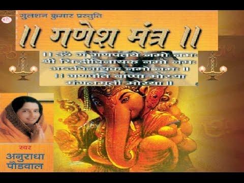 Xxx Mp4 Om Gan Ganpate Namo Namah 108 Times Anuradha Paudwal Juke Box 3gp Sex