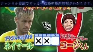 Messi VS Japanese goalkeeper automated 2017  نيمار ضد الحارس الالي