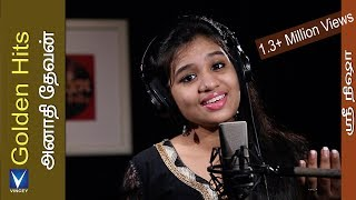அநாதி தேவன்| Cover | Srinisha |Golden Hits Tamil Christian Traditional Song