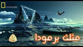 مثلث برمودا | ناشيونال جيوغرافيك أبوظبي |  أجدد الحقائق والاكتشافات 2017 | BERMUDA TRIANLGLE