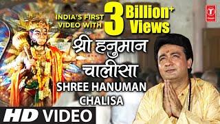 हनुमान चालीसा Hanuman Chalisa I GULSHAN KUMAR I HARIHARAN, Full HD Video Song: Shree Hanuman Chalisa