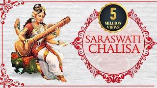 Saraswati Chalisa with Lyrics   Saraswati Mantra   Bhakti Songs