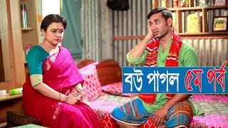 Bou Pagol   বউ পাগল   Ep 5   Bangla Natok   Sajal   Mousumi Nag   Majnun Mizan   Shahriar Sumon