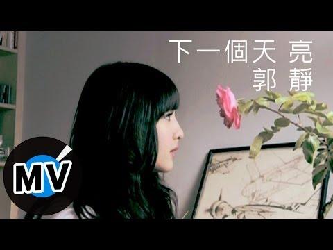 郭靜 Claire Kuo 下一個天亮 官方版MV