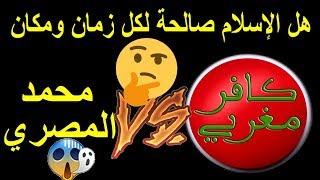 دردشة بين نوستيك ومحمد المصري ( هل الإسلام صالحة لكل زمان ومكان ) الجزء الثاني