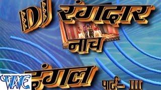 HD डीजे रंगदार नाच दंगल - D.J Rangdar Nach Dangal - Bhojpuri Hot Nach Program 2015 New