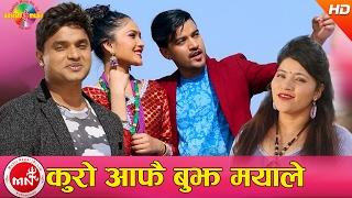 Pashupati Sharma New Nepali Song | Kuro Aafai Bujha Mayale - Jyoti Lohani Gurung | Ft.Ramesh & Binu