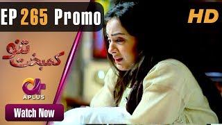 Pakistani Drama   Kambakht Tanno - Episode 265 Promo   Aplus ᴴᴰ Dramas   Tanvir Jamal, Sadaf Ashaan