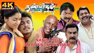 new tamil movies 2016 full movie || Nanbargal Narpani Mandram || 2016 tamil movies