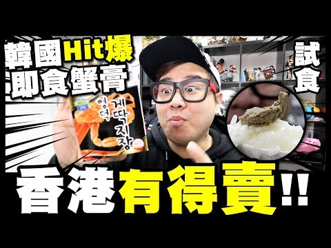 Xxx Mp4 【試食】韓國Hit爆!即食蟹膏🦀香港有得賣!! 3gp Sex