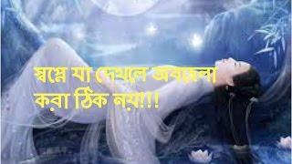 স্বপ্নে যা দেখলে অবহেলা করা ঠিক নয় !!! Latest Bangla News