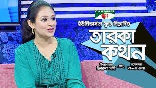 কুসুম শিকদার | Taroka Kathon | Celebrity Show | Channel i TV