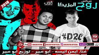 ميكس روح المزيكا غناء ايمن انيسة - ابو عبير ( المهرجان اللى هيكسر الديجيهات ) 2018 على شعبيات