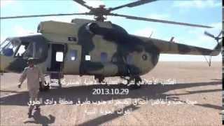 مهمة بحث وأنقاذ فى اعماق الصحراء جنوب طبرق /  قامت بها القوات الجوية الليبية 2013.10.29