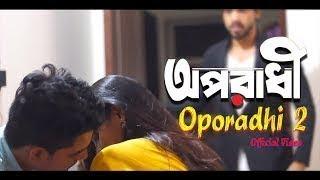 Ekta somoy Tore amar sobi vabtam | Oporadhi (অপরাধী) ৷ Charpuka- ছারপোকা