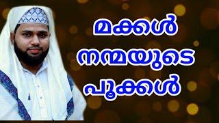 AL HAFIZ MUHAMMAD MUNEER WAFI AMNNIKADE  അൽ ഹാഫിള് മുഹമ്മദ് മുനീര് വാഫി