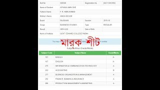 HSC result 2017 individual/institute wise :: how to see mark sheet .