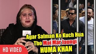 EXCLUSIVE : Salman Khan Full Story By Friend HUMA KHAN | Agar Salman Ko Kuch Hua Tho Mai...