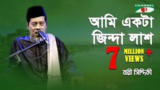 আমি একটা জিন্দা লাশ | ami akta jinda lash | Bari Siddiqui | channel i | IAV