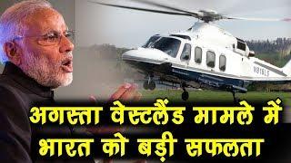 AgustaWestland घोटाले में India को मिली बड़ी सफलता, Court ने सुनाया ये फैसला