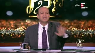 كل يوم - عمرو أديب: إيه اللي أتعمل علشان الدعم يوصل لمستحقيه ؟