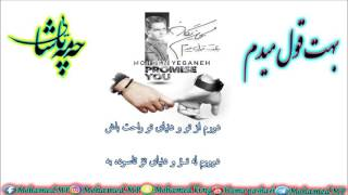 Mohsen yeganeh _  behet ghol midam_ kurdish subtitle HD