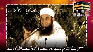 Allah Ko Panay Ka Nuskha Maulana Tariq Jameel Short Clip Bayan 2019