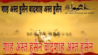 BEST QAWWALI SHA AST HUSSAIN BADSHA AST HUSSAIN | शाह अस्त हुसैन बादशाह अस्त हुसैन |Hussaini Qawwali