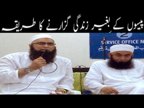 Paisay kay Beghair Zindagi Kaisay Guzari Jaye || Junaid Jamshed Memorable Speech || Mera Islam