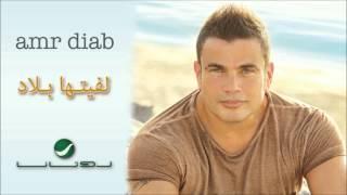 Amr Diab -- Lafetaha Belad / عمرو دياب - لفيتها بلاد