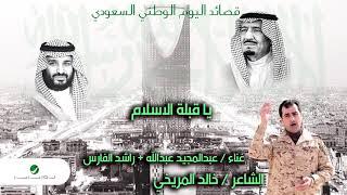 Khalid Almorikhy … Ya Qublat Al Islam | خالد المريخي …  يا قبلة الاسلام