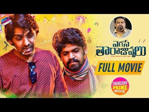 Xxx Mp4 Egise Tarajuvvalu Latest Telugu Full Movie Priyadarshi Mahesh Kathi 2019 Telugu Full Movies 3gp Sex