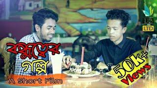 Unique Brother LTD- বন্ধুত্বের গল্প| Bondhutter Golpo|Bangla Shortfilm| Durjoy Ahammed Saney| Saymon
