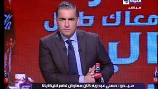 ستوديو الحياة - احمد حسام ميدو... حسنى عبد ربه يعتدى على احد كباتن الفريق بألفاظ خارجة