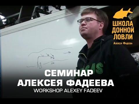 московская фидерная школа
