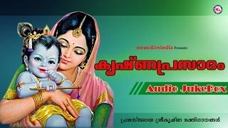 കൃഷ്ണപ്രസാദം | KRISHNAPRASADAM | Hindu Devotional Songs Malayalam | Guruvayoorappan Songs