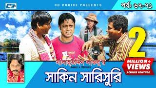 Shakin Sharishuri | Episode 67- 71 | Bangla Comedy Natok | Mosharaf Karim | Chanchal