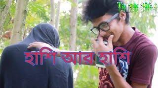 New Bangla Funny Video| hasi ar hasi | new video 2017| Tarek Sifat|