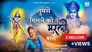 Tumse Milne Ko Ae Murli Wale || Most Popular Krishna Bhajan || Sona Jadhav