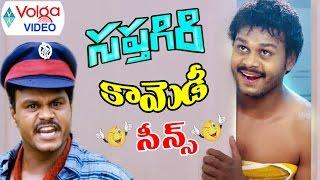 Saptagiri Express    Saptagiri Hilarious Comedy Scenes    Volga Videos    2016